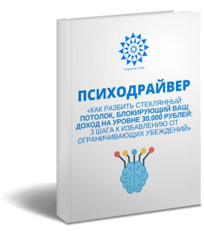 Как разбить стеклянный потолок, блокирующий Ваш доход на уровне 30.000 рублей
