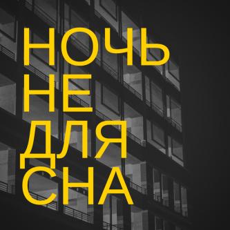Эрекцин - ночь не для сна