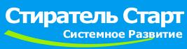 Стиратель СТАРТ