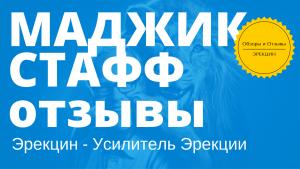 Маджик Стафф отзывы