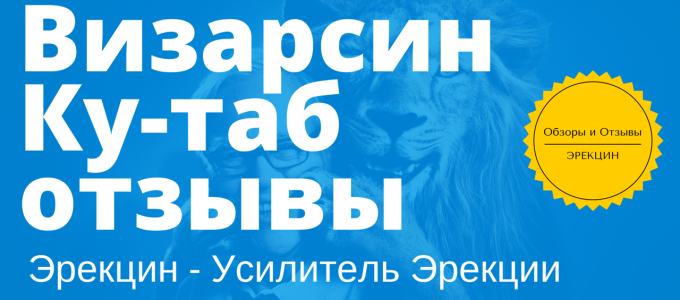 ВИЗАРСИН КУ-ТАБ отзывы