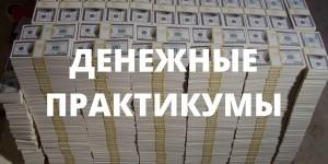 Решения проблем с деньгами