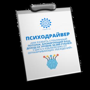 Как разбить стеклянный потолок, блокирующий Ваш доход на уровне 50.000 рублей