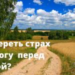 Как избавиться от страха перед дорогой?