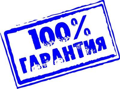 100% Гарантия методик и возврата средств