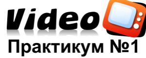 Видео практикум - стираем негатив - усиливаем действие смотря видео