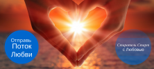 Как наполнить жизнь светом любви или как менять настроение свое и людей через любовь?