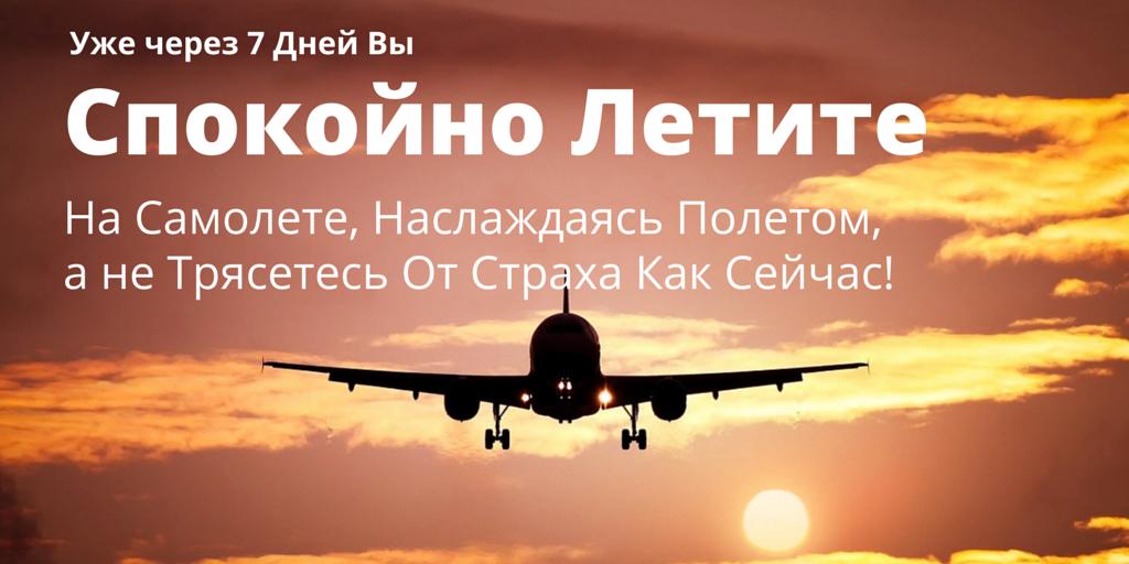 Я боюсь летать на самолете что делать?