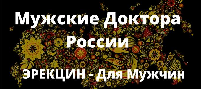 Мужские Доктора России - отзывы. Эрекцин - усиление потенции