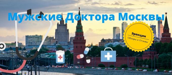 Урологи, проктологи, андрологи, венерологи в Москве