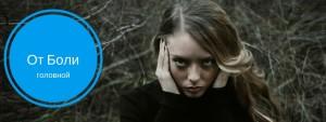 Пройдите этот практикум из 12 шагов и Вы забудете про головную боль и перестанете быть зависимым от таблеток!