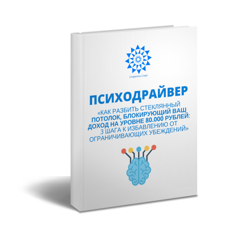 Психодрайвер Денег. Разбей потолок в 80.000 рублей дохода
