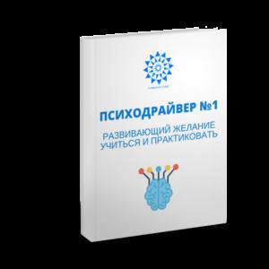 ПсихоДрайвер №1 - Развивающий Желание учиться и практиковать