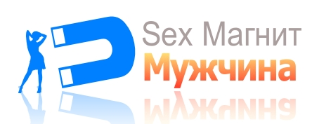 Станьте секс магнитом для женщин