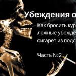 Как бросить курить, стирая из подсознания ложные убеждения и кайф от сигарет?
