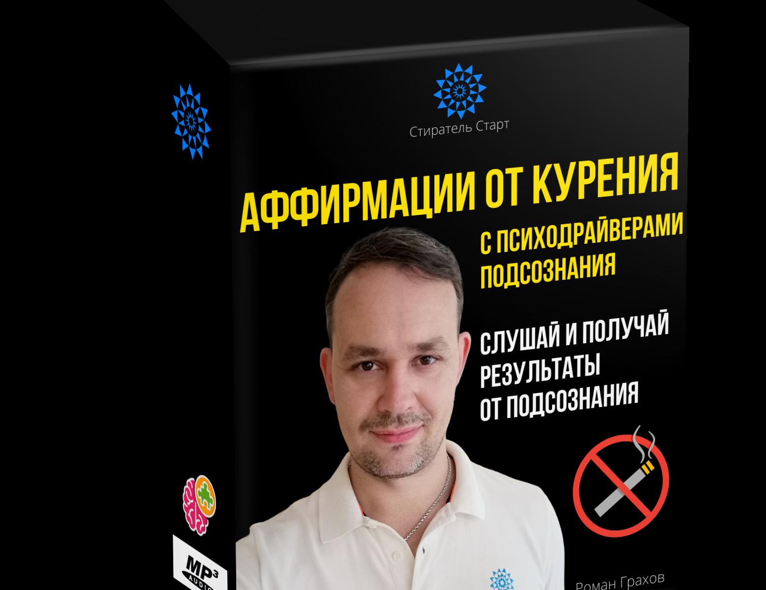 Аффирмации от курения сигарет на Активацию желания жить без дыма — MP3 версия
