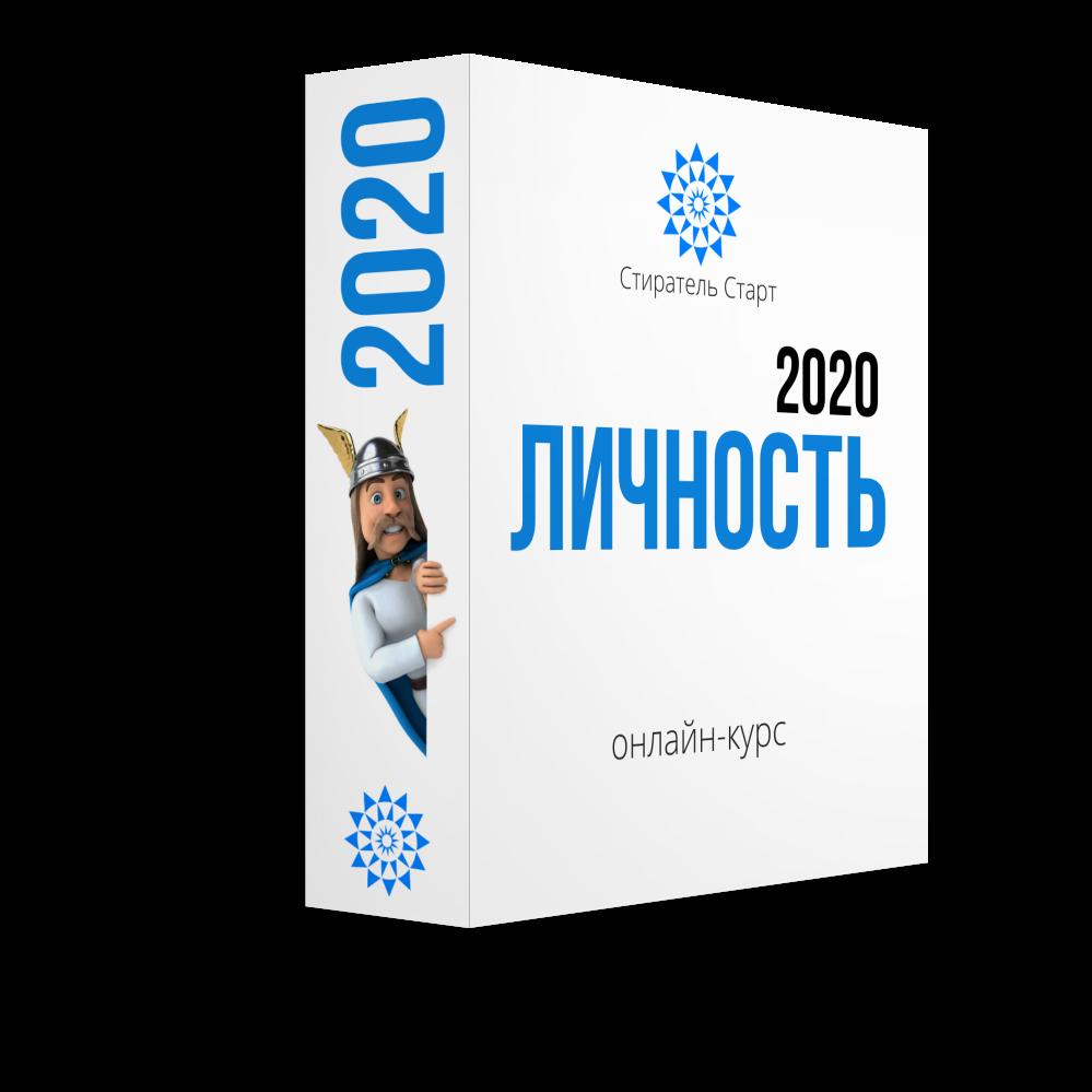 Курс Личность 2020 - с психодрайверами