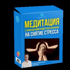 Медитация на снятие стресса (ежедневная практика)