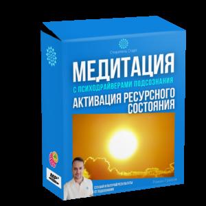 Медитация №2 от стресса к ресурсному состоянию