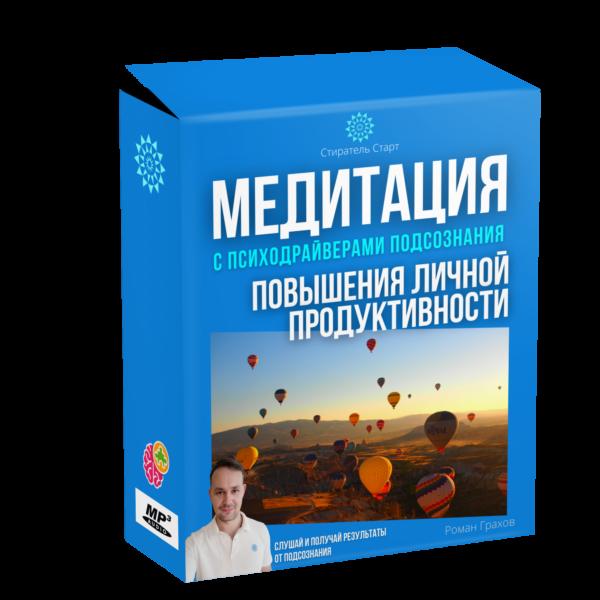 Медитация №3 для повышения личной продуктивности