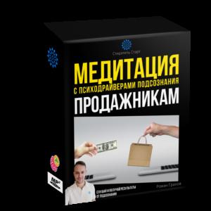 МЕДИТАЦИЯ ПРОДАЖНИКАМ для активации подсознания в помощь при продажах и переговорах