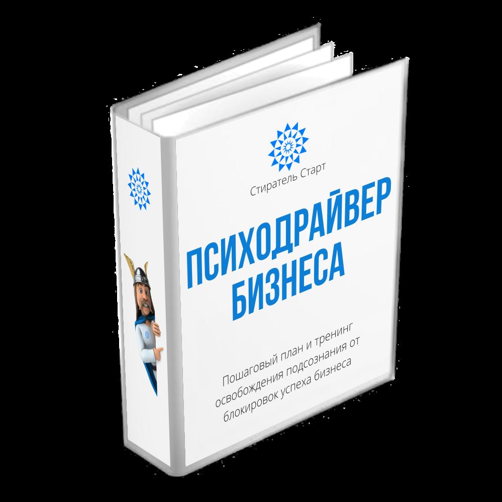 Психодрайвер Бизнеса - поможет сделать свой бизнес прибыльнее через внутреннюю трансформацию