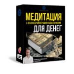 Курс медитаций на деньги