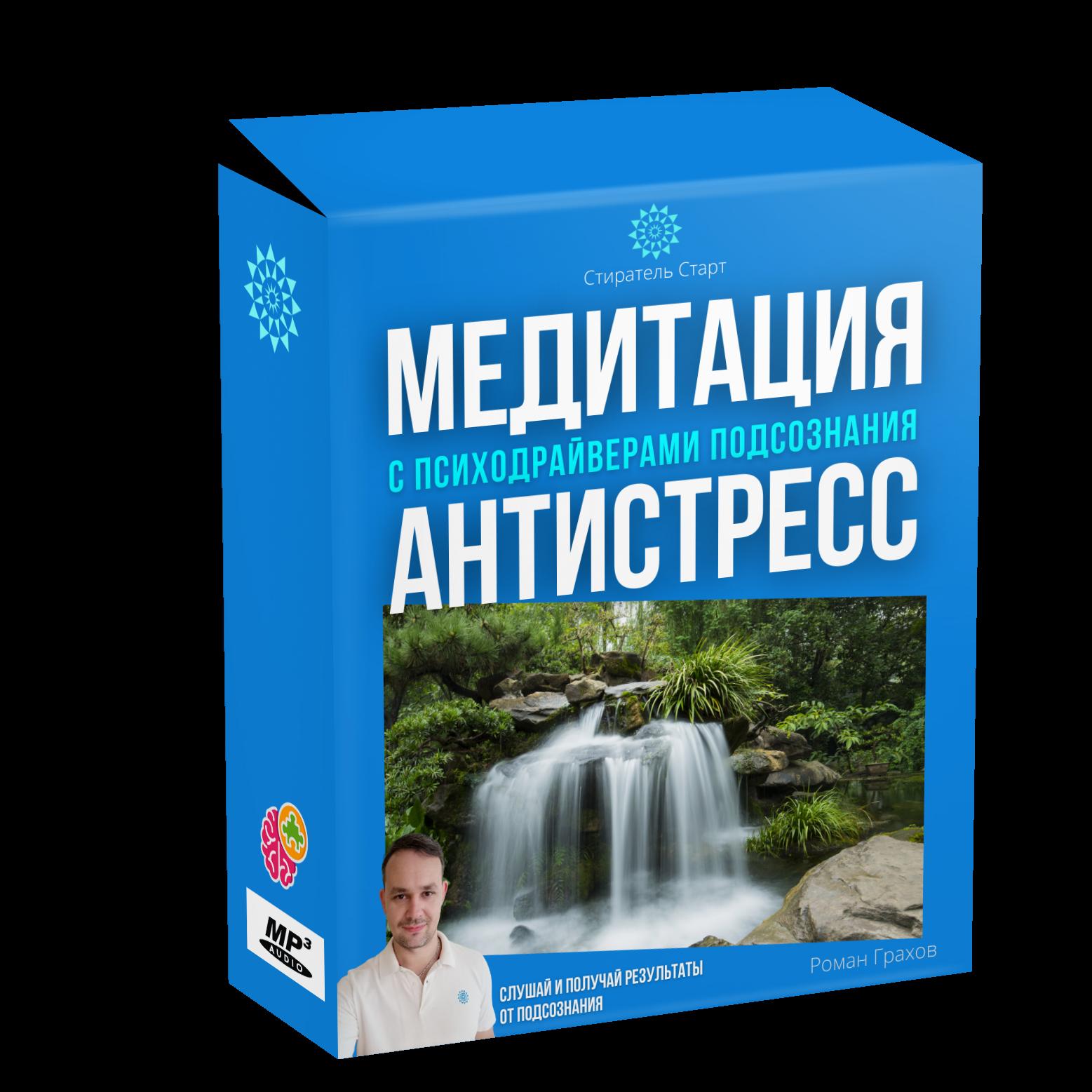 Медитация АнтиСтресс (для индивидуальной проработки чего либо или кого либо)