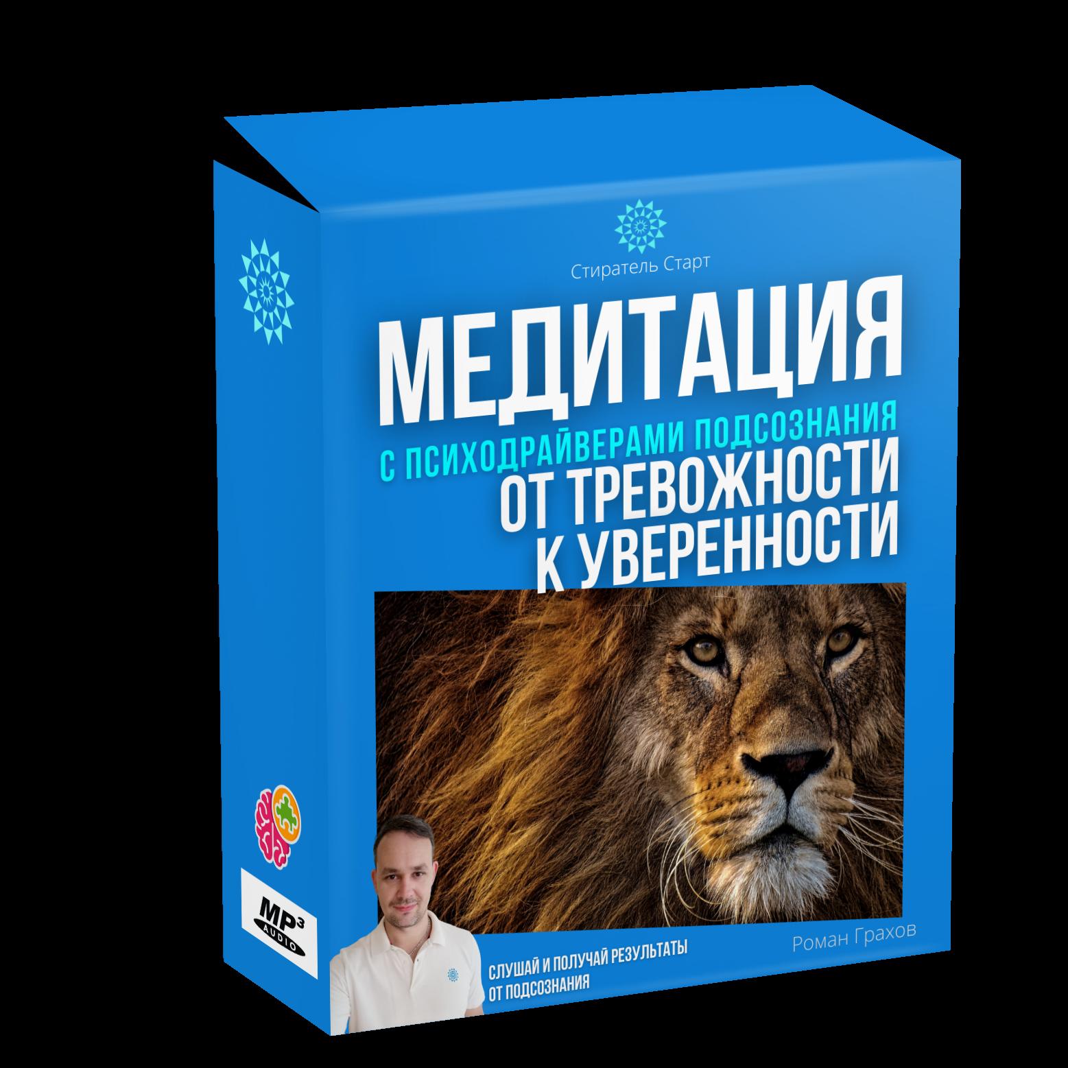 Медитация №5 от тревожности к уверенности