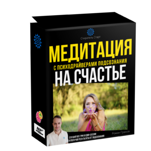 Медитации и настрои с психодрайверами подсознания на счастье и радость