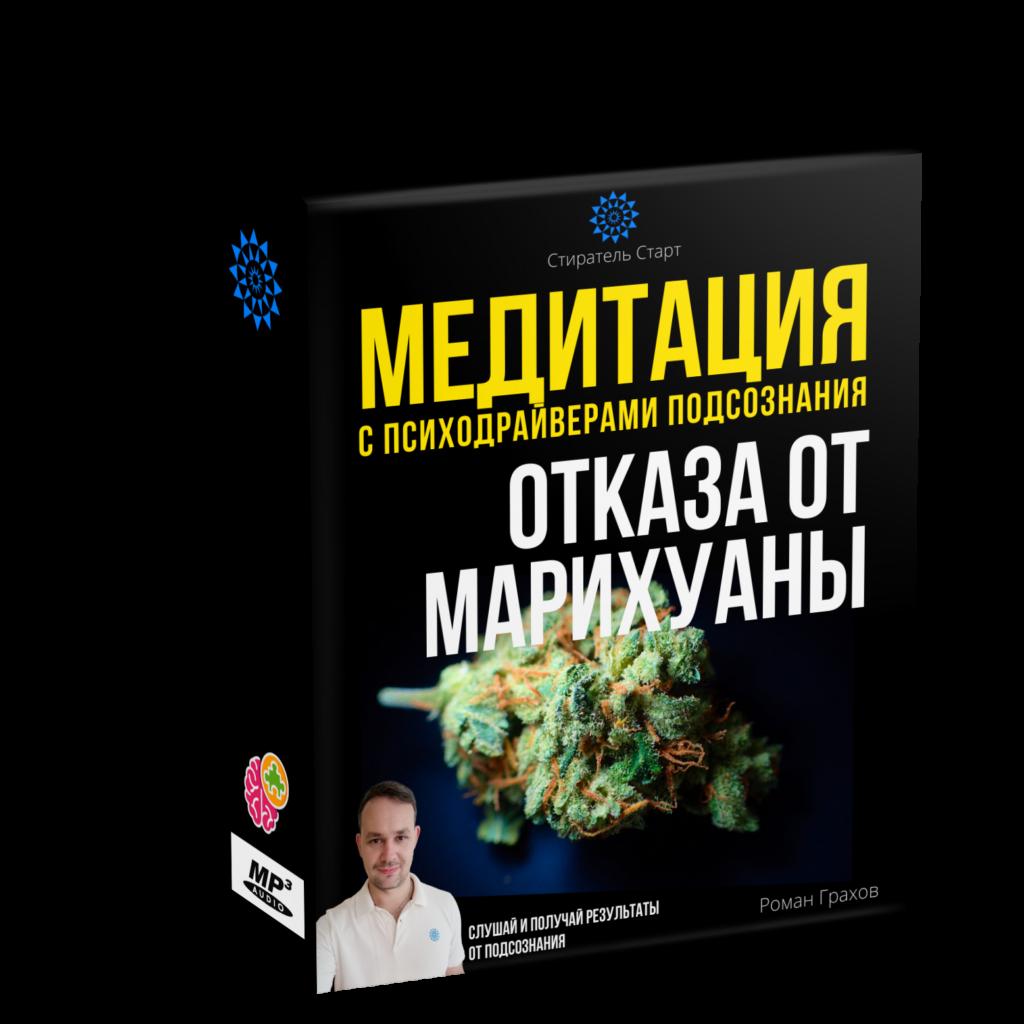 Медитация от марихуаны - ПсихоДрайвер Радости