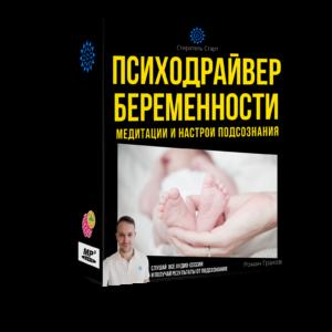 МЕДИТАЦИЯ для беременности ПсихоДрайвер Беременности