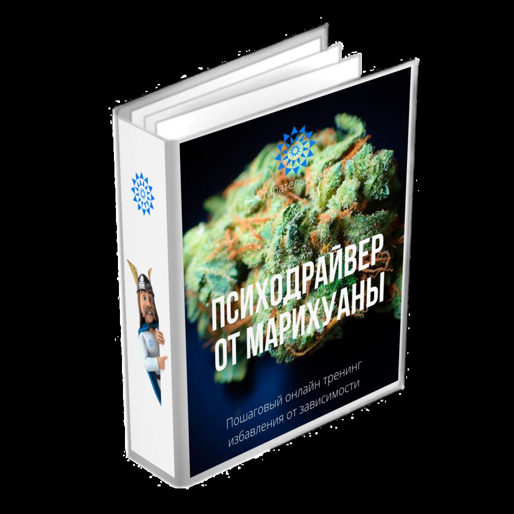 ПсихоДрайвер от травки: Зависимость от травки, марихуаны, конопли, бошек, гашиша, спайсов — Избавляемся самостоятельно