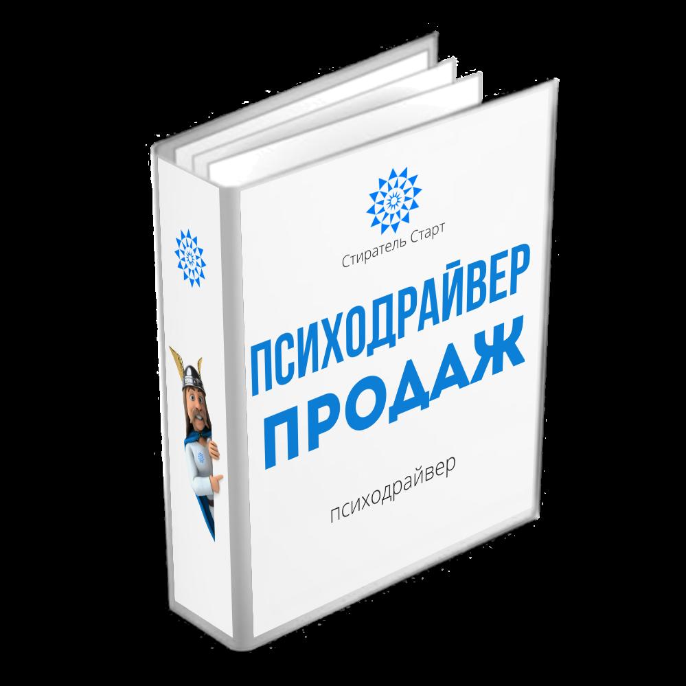 Психодрайвер продаж - тренинг для тех кто продает профессионально и хочет повысить свой доход за счет избавления от подсознательных блоков